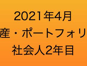 2021年4月の資産・ポートフォリオ(社会人2年目)