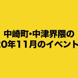中崎町・中津界隈の2020年11月のイベント情報
