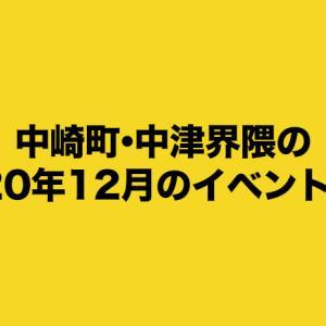中崎町・中津界隈の2020年12月のイベント情報