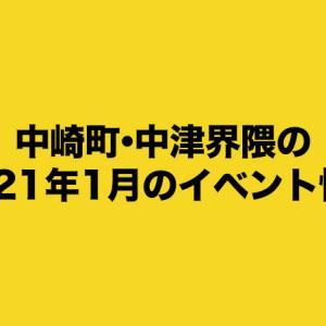 中崎町・中津界隈の2021年1月のイベント情報