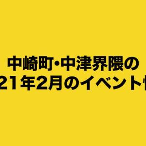 中崎町・中津界隈の2021年2月のイベント情報