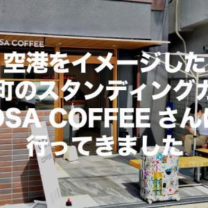 空港をイメージした中崎町のスタンディングカフェOSA COFFEEさんに行ってきました