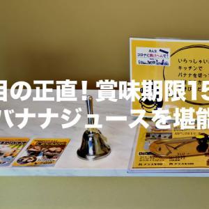 中崎町バナナベースさんの賞味期限15分の一番人気バナナジュースを堪能