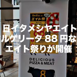 8月8日イタメシヤエイトさんでマルゲリータ88円などエイト祭りが開催