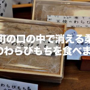 中崎町の天使のわらびもちさんで口の中で消える柔らかいわらびもちを食べました。