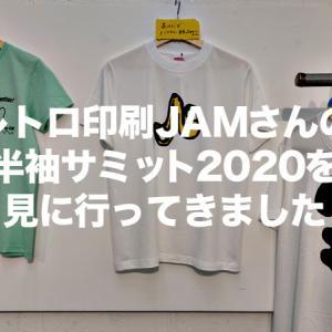 中津のレトロ印刷JAMさんの半袖サミット2020を見に行ってきました