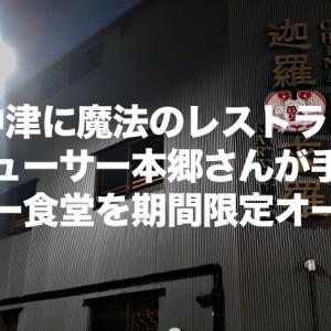魔法のレストラン プロデューサー本郷さんのTOROMI PRODUCEが中津にカレー食堂を期間限定オープン