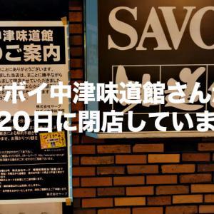 サボイ中津味道館さんが2020年7月20日に閉店していました