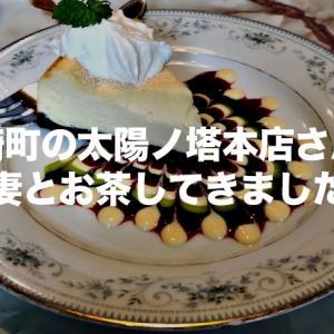 中崎町の太陽ノ塔本店さんに妻とお茶してきました