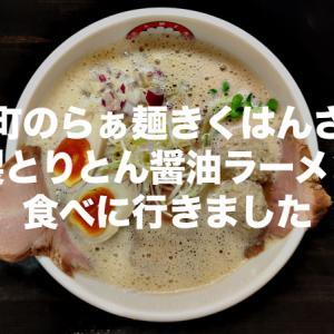 中崎町のらぁ麺きくはんさんに 特製とりとん醤油ラーメンを 食べに行きました