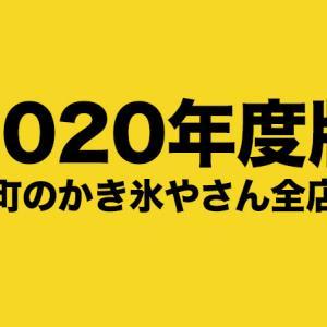 【2020年度版】中崎町のかき氷屋さん全店網羅