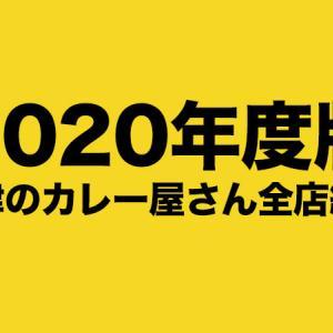 【2020年度版】大阪中津のカレー屋さん全店網羅