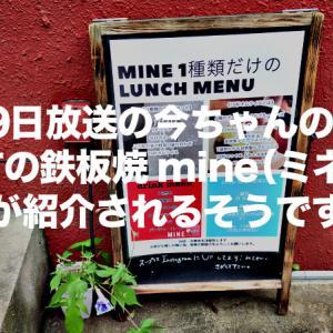 8月19日放送の今ちゃんの実はで中崎町の鉄板焼mine(ミネ)さんの15秒オムライスが紹介されるそうです