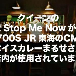 まるせさんの店内がCMに!クイーンのDon't Stop Me Nowが流れるN700S JR東海