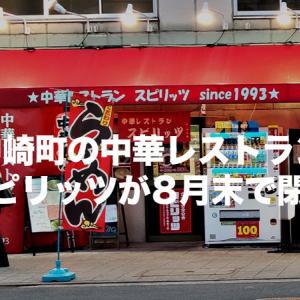 中崎町中華レストランスピリッツ梅田本店が8月31日で閉店