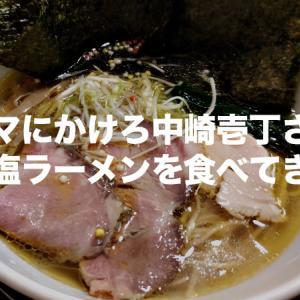 フスマにかけろ中崎壱丁さんで鶏魚貝塩ラーメンを食べてきました