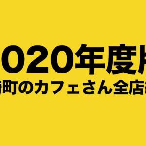 【2020年度版】中崎町のカフェ全店網羅