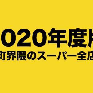 【2020年度版】中崎町界隈のスーパー全店網羅