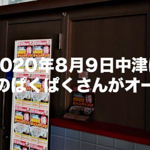 2020年8月9日中津に餃子のぱくぱくさんがオープン