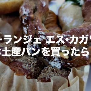 中崎町のブーランジェ エス・カガワで妻にお土産パンを買ってご満悦