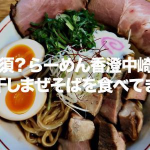 白飯必須?らーめん香澄中崎町店で特製煮干しまぜそばを食べてきました