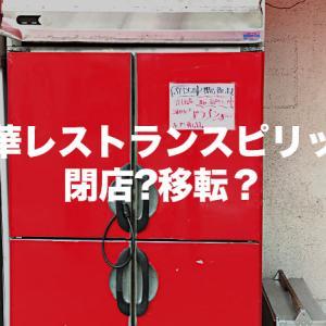 中崎町の中華レストランスピリッツ梅田本店が閉店だけど移転?