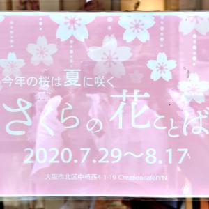 【2020年7月29日~8月17日】中崎町のクリエイションカフェIYNさんで「さくらの花ことば」開催中