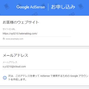 Googleアドセンスに挑戦してみた。