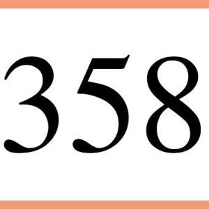 最近よく見る『358』車のナンバー