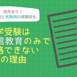 中学受験は通信教育のみで合格できない3つの理由【ただし例外あり】