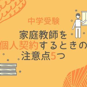 【注意!】中学受験で家庭教師を個人契約するときに気を付けること5つ