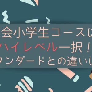 【比較】Z会小学生コースはハイレベル一択!スタンダードとの違いは?