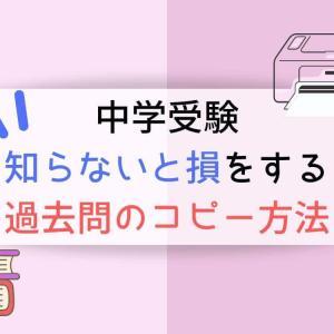 【中学受験】知らないと損をする過去問のコピー方法