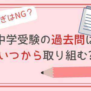 【中学受験】過去問はいつから取り組むか【早すぎはNG?】