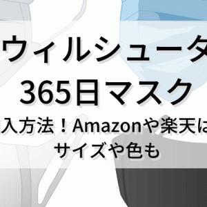 365日マスク/ウィルシュータの購入方法!Amazonや楽天は?サイズや色も