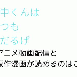 田中くんはいつもけだるげアニメ動画配信はどこ?原作漫画全巻読めるのはここ