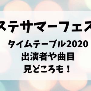 Mステサマーフェスタタイムテーブル2020出演者や曲目・見どころ!