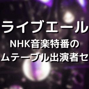 ライブエールNHK音楽特番のタイムテーブル出演者セトリ