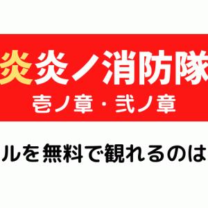 炎炎ノ消防隊弐ノ章の動画フルを無料で観れるのはここ!第一期壱ノ章も一気観出来る?
