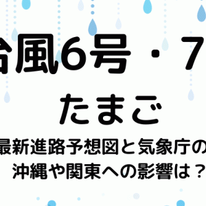 台風6号・7号たまご2020米軍最新進路予想図と気象庁の情報!沖縄や関東への影響は?