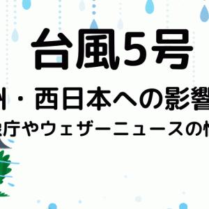 台風5号2020九州・西日本への影響は?気象庁やウェザーニュースの最新予想情報も