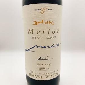 週末ワインvol. 25:五一ワイン ESTATE Merlot 2017/林農園