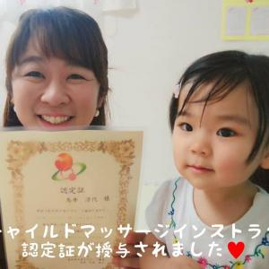 【9月募集開始♡】初参加ママも安心して話せる・楽しめる少人数ベビーマッサージ富山