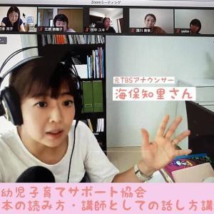 元TBSアナウンサーの海保知里さんによる絵本の読み方・話し方講座