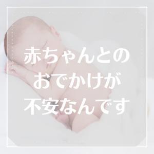 【明日残席2】赤ちゃんと安心して出かけられる場所、ここにありますよ♡