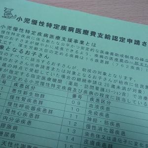 小児慢性特定疾病/医療費助成の申請をしてきました(新規)
