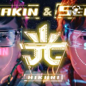 ヒカキン&セイキンさんの新曲『光』2020/12/24公開!つらいときもきっと元気が出る応援ソング、聴いてみてください^^