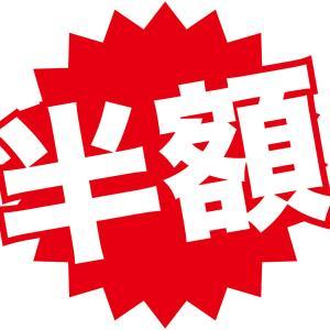 【半額】85情報500円未満!?夏の最新情報半額祭り開催!