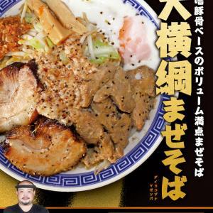 【食べてみた】景勝軒伊勢崎総本店:まぜフェス!