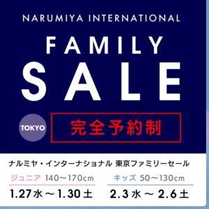 ナルミヤファミセ冬☆まさかの開催!